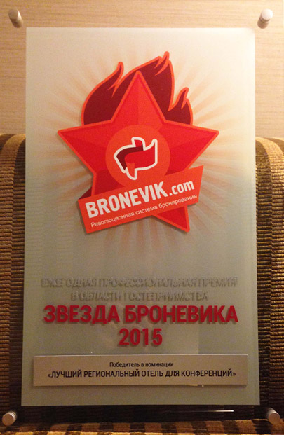 Crowne Plaza St.Petersburg Airport named best regional conference hotel