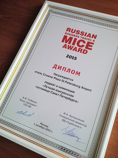 Crowne Plaza St.Petersburg Airport is laureate of Russian Business Travel & MICE Award 2015